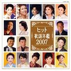 ヒット歌謡年鑑2007(アルバム)