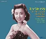 美空ひばり/ミソラヒバリ アーリーソング コレクション 1949~1957(アルバム)