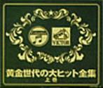黄金世代の大ヒット全集 上巻(アルバム)