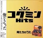 コクミンHits~俺たちのうた(アルバム)