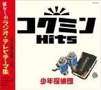 コクミンHits 少年探偵団~懐かしのラジオ・テレビテーマ(アルバム)
