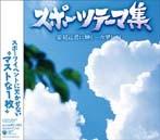 スポーツテーマ集~栄冠は君に輝く/六甲おろし(アルバム)
