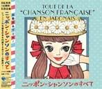 ニッポン・シャンソンのすべて(アルバム)