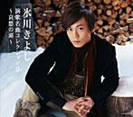 氷川きよし/演歌名曲コレクション9~哀愁の湖~(アルバム)