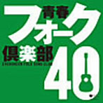 青春フォーク倶楽部 40(アルバム)