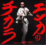 エンカのチカラ SONG IS LOVE 80's-90's(アルバム)