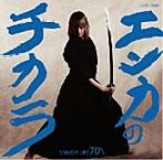 エンカのチカラ-SONG IS LIFE 70'S(アルバム)