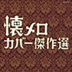 決定盤 懐メロ名曲カバー傑作選(アルバム)