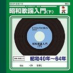 昭和歌謡入門(下)(アルバム)