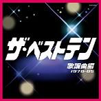 ザ・ベストテン 歌謡曲編 1978-85(アルバム)