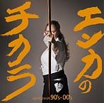 エンカのチカラ GORGIOUS 90'S-00'S(アルバム)