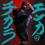 エンカのチカラ GREAT 80'S(アルバム)