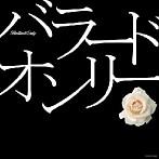 バラード・オンリー(アルバム)