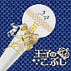 王子のこぶし(アルバム)