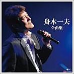 舟木一夫/舟木一夫全曲集(アルバム)