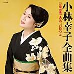 小林幸子/小林幸子全曲集 万葉恋歌 あぁ,君待つと(アルバム)