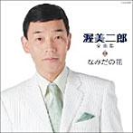 渥美二郎/渥美二郎全曲集 なみだの花(アルバム)