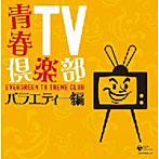 青春TV倶楽部40~バラエティー編~(アルバム)