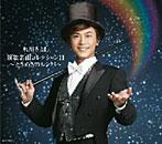 氷川きよし/演歌名曲コレクション11~ときめきのルンバ~(アルバム)