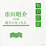 市川昭介作品集~好きになった人~(アルバム)