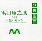 浜口庫之助作品集~人生いろいろ~(アルバム)