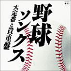 野球ソングス-大定番と貴重盤-(アルバム)