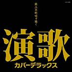 演歌カバーデラックス~絶品の歌唱で聴く~(アルバム)