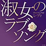 淑女(レディ)のラブ・ソング(アルバム)
