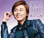 氷川きよし/演歌名曲コレクション12~三味線旅がらす~(アルバム)