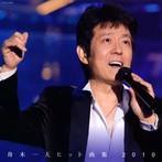 舟木一夫/舟木一夫 ヒット曲集2010(アルバム)