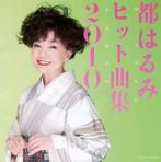 都はるみ/都はるみ ヒット曲集2010(アルバム)