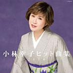 小林幸子/小林幸子 ヒット曲集2010(アルバム)