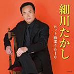 細川たかし/細川たかし ヒット曲集2010(アルバム)