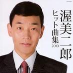 渥美二郎/渥美二郎 ヒット曲集2010(アルバム)