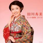 田川寿美/田川寿美 ヒット曲集2010(アルバム)