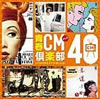 青春CMソング倶楽部40(アルバム)