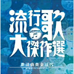 決定盤 流行歌・大傑作選(4) 歌謡曲黄金時代(アルバム)