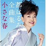 都はるみ/都はるみ全曲集 小さな春(アルバム)