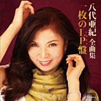 八代亜紀/八代亜紀全曲集 一枚のLP盤(アルバム)