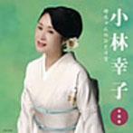 小林幸子/小林幸子全曲集 母ちゃんのひとり言(アルバム)