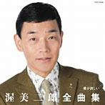 渥美二郎/渥美二郎全曲集 愛が欲しい(アルバム)