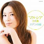 マルシア/マルシア全曲集 エデンの雨(アルバム)