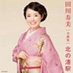 田川寿美/田川寿美全曲集 北の港町(アルバム)