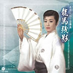美空ひばり/美空ひばり全曲集 龍馬残影(アルバム)