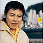 北島三郎/(決定盤)北島三郎 ~若き日のサブちゃんの魅力~(アルバム)