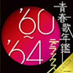 青春歌年鑑 '60~'64 デラックス(アルバム)