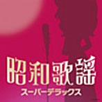 昭和歌謡スーパーデラックス(アルバム)