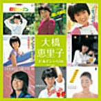 大橋恵理子/大橋恵理子 ゴールデン☆ベスト(アルバム)