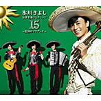 氷川きよし/演歌名曲コレクション15~情熱のマリアッチ~(アルバム)