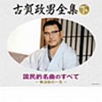 決定盤 古賀政男全集(下)国民的名曲のすべて~無法松の一生~(アルバム)